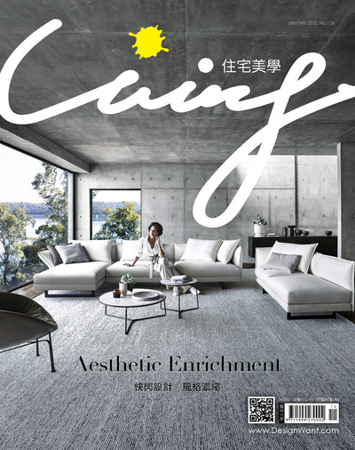 Living & design 住宅美學 [第126期]:Aesthetic Enrichment 快閃設計 風格濃縮