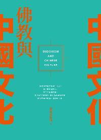 佛教與中國文化