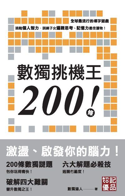 數獨挑機王200條!:激盪、啟發你的腦力!