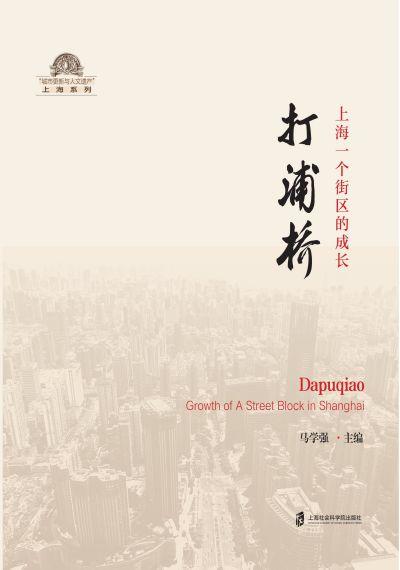 打浦橋:上海一個街區的成長