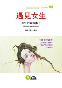 中國當代藝術 [第2期]:遇見女生 : 李虹的素描本子
