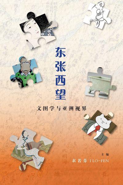 東張西望:文圖學與亞洲視界