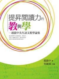 提昇閱讀力的教與學:趙鏡中先生語文教學論集