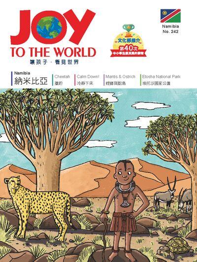 Joy to the World佳音英語世界雜誌 [第242期] [有聲書]:納米比亞