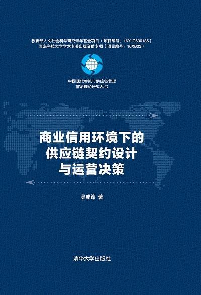 商業信用環境下的供應鏈契約設計與運營決策