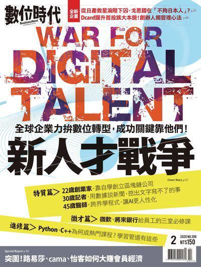 數位時代 [第309期]:新人才戰爭
