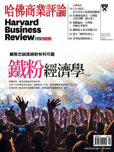 哈佛商業評論 [第162期]:鐵粉經濟學