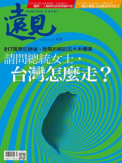 遠見 [第404期]:請問總統女士, 台灣怎麼走?