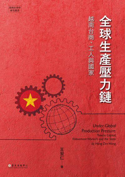 全球生產壓力鏈:越南台商、工人與國家