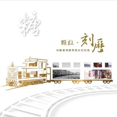 顆粒.刻歷:刻劃臺灣糖業歷史的記憶