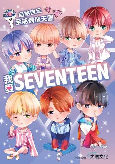 我愛SEVENTEEN