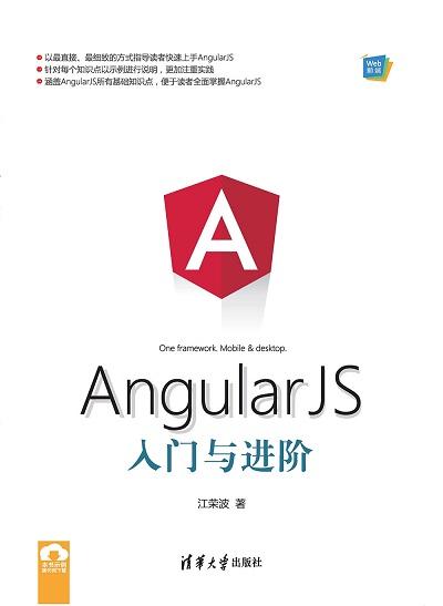 AngularJS入門與進階