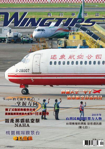 WINGTIPS 飛行夢想誌 [第23期]:桃園機場觀景台夢幻啟航