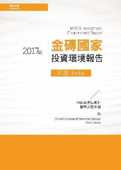 金磚國家投資環境報告:印度. 2017版