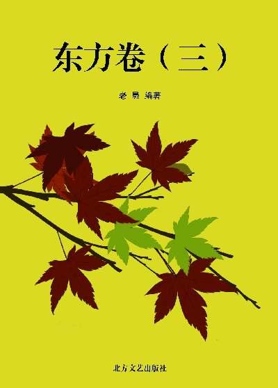 東方卷. 第三卷