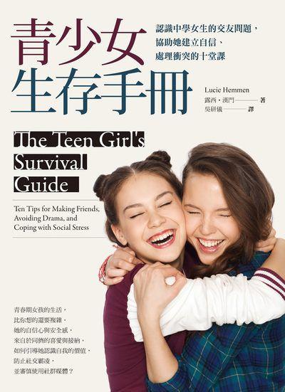 青少女生存手冊:認識中學女生的交友問題, 協助她建立自信、處理衝突的十堂課