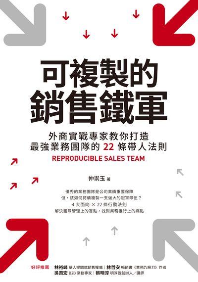 可複製的銷售鐵軍:外商實戰專家教你打造最強業務團隊的22條帶人法則