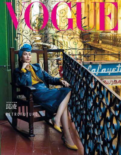 VOGUE [2020 FEB. 二月號]:時尚雜誌:昆凌 Retrofuture