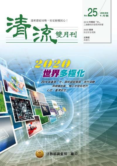 清流雙月刊 [第25期]:2020世界多極化