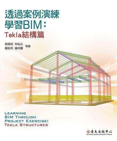 透過案例演練學習BIM, Tekla結構篇