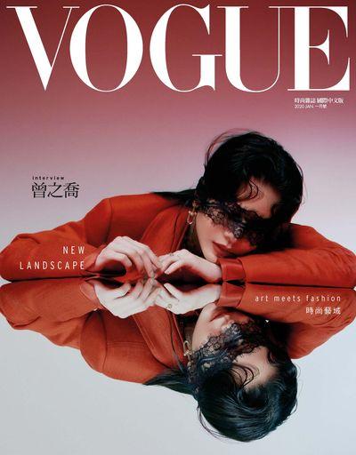 VOGUE [2020 JAN. 一月號]:時尚雜誌:interview 曾之喬
