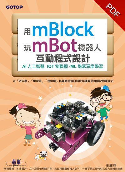 用mBlock玩mBot機器人互動程式設計:AI人工智慧、IOT物聯網、ML機器深度學習