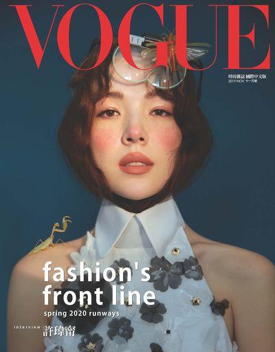 VOGUE [2019 NOV. 十一月號]:時尚雜誌:fashion