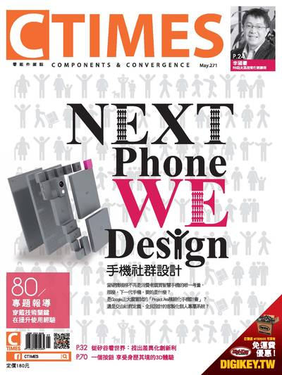 CTIMES 零組件雜誌 [May.271]:Next phone we design 手機社群設計