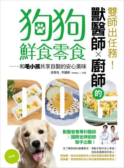 雙師出任務!獸醫師x廚師的狗狗鮮食零食:和毛小孩共享自製的安心美味:雙師聯手出擊的狗狗食譜, 讓想寵愛毛小孩的你不再無所適從