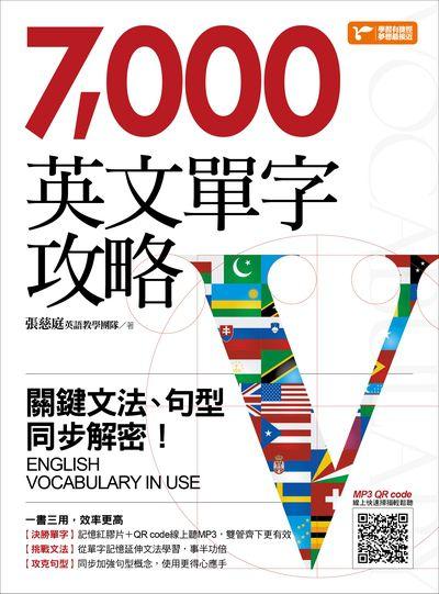 7000英文單字攻略 [有聲書]:關鍵文法、句型同步解密!:記單字的同時攻克文法、句型, 一書多用, 從此戰勝英文7000單字!