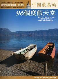 中國最美的96個度假天堂