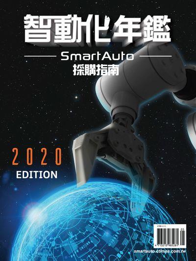 智動化年鑑:SmartAuto採購指南. 2020 year edition