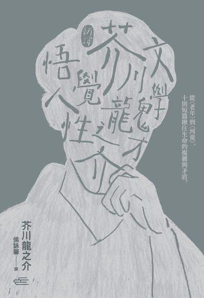 新譯文學鬼才芥川龍之介悟覺人性:從<老年>到<河童>, 十則短篇揪住生命的複雜與矛盾。