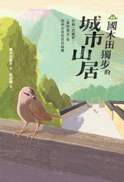 新譯國木田獨步的城市山居:收錄<武藏野>、<畫的悲哀>等穿林走巷的常民詠嘆