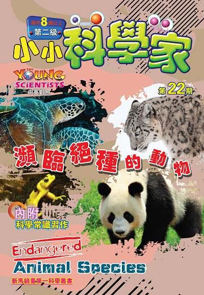 小小科學家第二級 [第22期]:瀕臨絕種的動物
