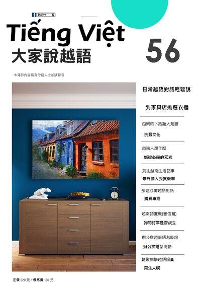 Tiếng Việt 大家說越語 [第56期] [有聲書]:日常越語對話輕鬆說 到家具店挑選衣櫃
