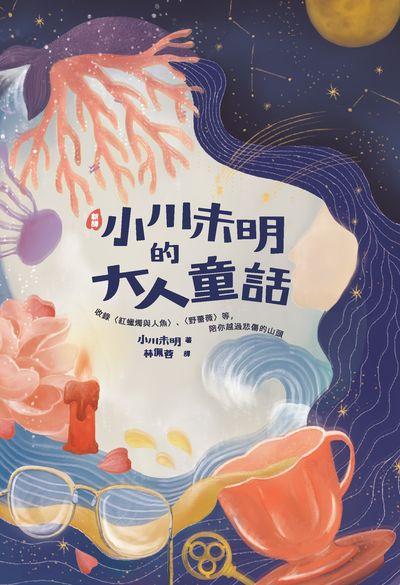 新譯小川未明的大人童話:收錄<紅蠟燭與人魚>、<野薔薇>等, 陪你越過悲傷的山頭