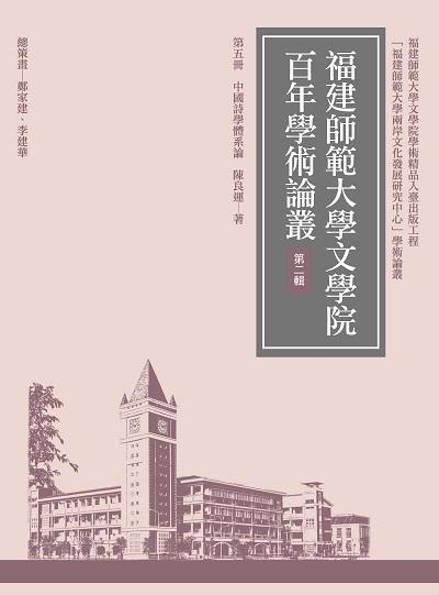 中國詩學體系論