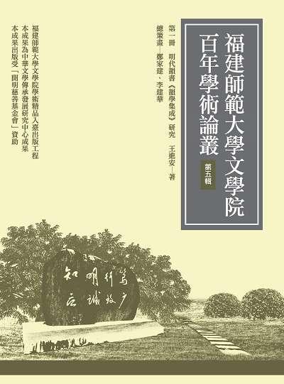 明代韻書<<韻學集成>>研究