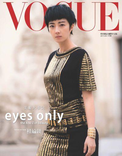 VOGUE [2019 JUN. 六月號]:時尚雜誌:eyes only