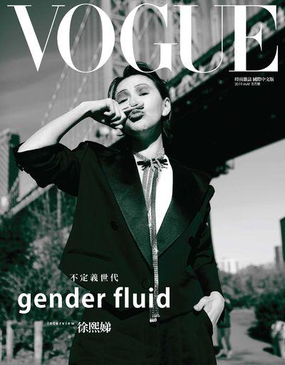 VOGUE [2019 MAY 五月號]:時尚雜誌:不定義世代 gender fluid