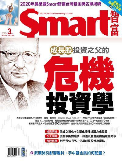 Smart智富月刊 [第259期]:成長股投資之父的危機投資學