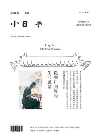 小日子享生活誌 [第95期]:從廟口開展的生活風景