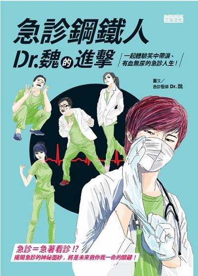 急診鋼鐵人Dr.魏的進擊:一起體驗笑中帶淚、有血無尿的急診人生!