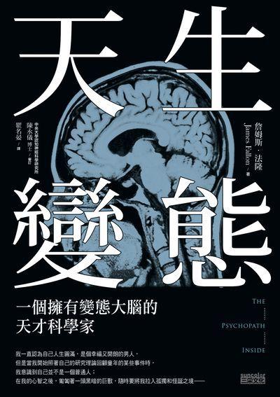 天生變態:一個擁有變態大腦的天才科學家