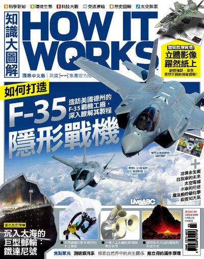 How it works知識大圖解 [2020年03月號] [ISSUE 66]:如何打造F-35隱形戰機