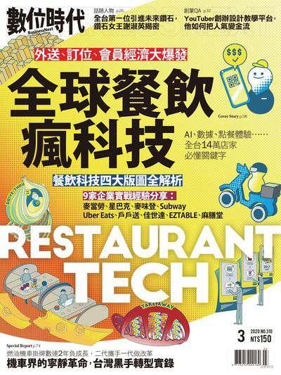 數位時代 [第310期]:全球餐飲瘋科技