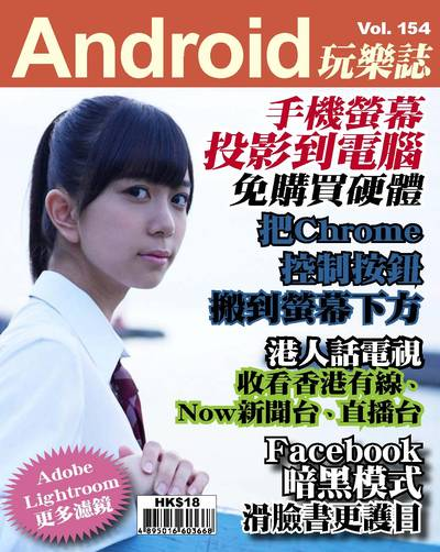 Android 玩樂誌 [第154期]:手機螢幕投影到電腦