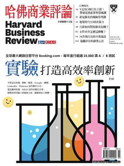 哈佛商業評論 [第163期]:實驗打造高效率創新