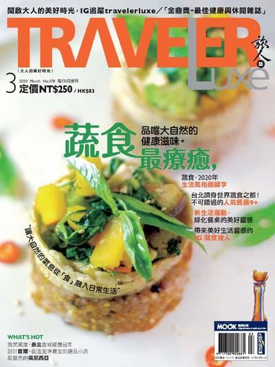 旅人誌 [第178期]:蔬食最療癒, 品嚐大自然的健康滋味。